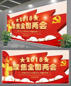 2018聚焦全国两会党建展板