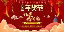 2018天猫年货节海报