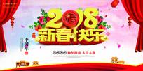 2018新年快乐主题海报