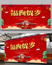 2018喜庆狗年春节年会展板