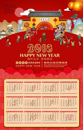 2018元狗年日历