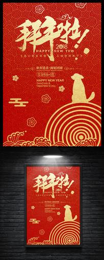 拜年2018狗年新年春节海报