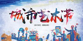 城市艺术节海报设计