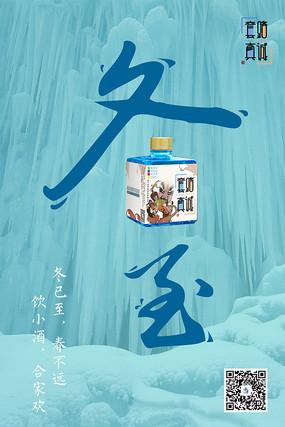 创意冬至海报设计