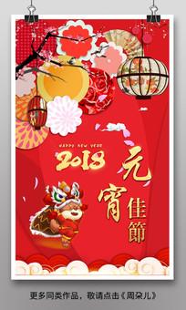 创意狗年春节正月闹元宵海报