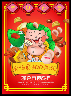 创意手绘弥勒佛熟食海报