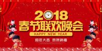 春节晚会海报