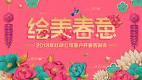 春暖花开春季活动海报