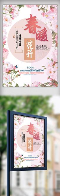 春暖花开促销海报设计模板