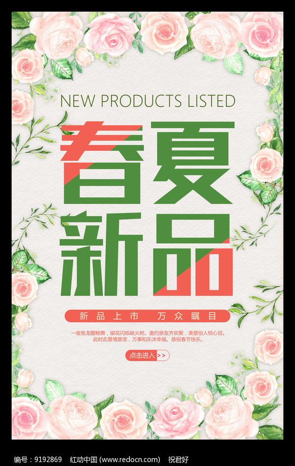 春夏新品上市海报设计图片
