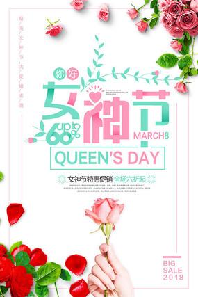 大气时尚妇女节女神节海报