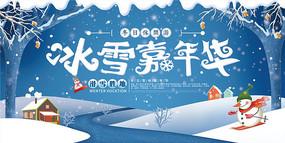 冬季旅游冰雪嘉年华滑雪场展板
