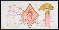 恭贺新禧春粉色创意展板