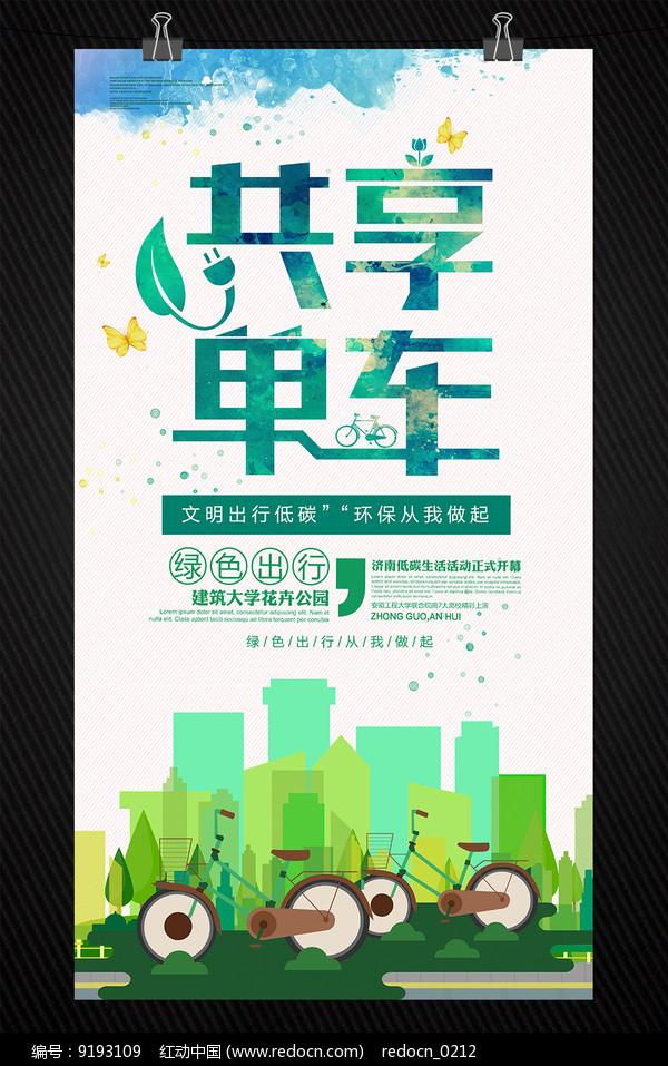 共享单车绿色出行活动海报图片