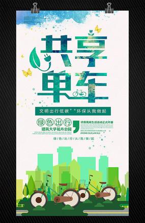 共享单车绿色出行活动海报