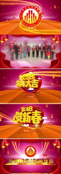 狗年春节公司拜年AE片头