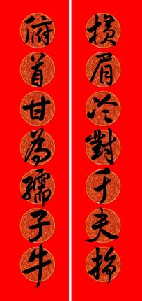 横眉冷对千夫指楹联书法字体
