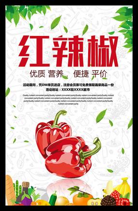 红辣椒宣传海报