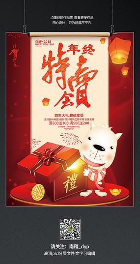 红色年终特卖新年促销海报