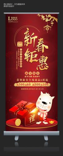 红色喜庆商场新年促销展架