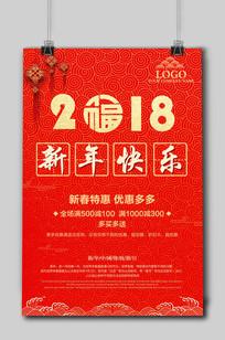 红色中国风春节创意新年海报