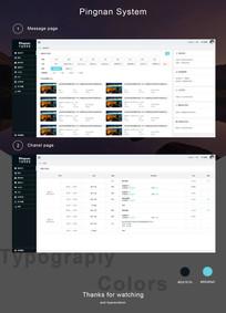 后台系统优化网站界面设计