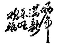 欢乐满场福旺新年原创书法字