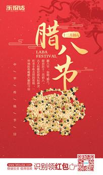 互联网金融春节海报 PSD