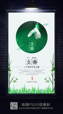 简约立春节气海报