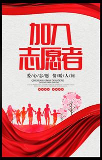 简约志愿者加入公益海报