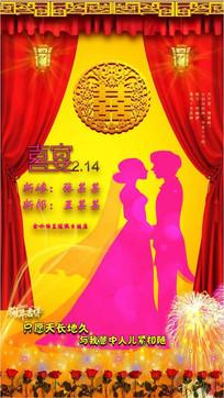结婚宣传手机版海报 PSD