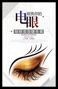 睫毛膏海报设计