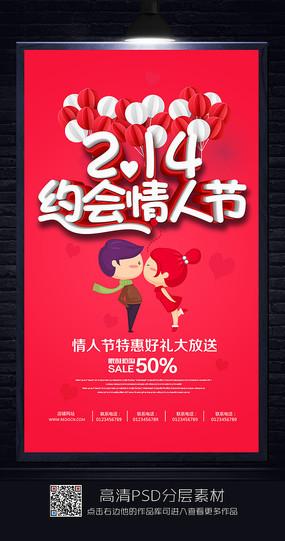 卡通情人节促销海报设计