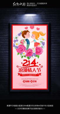 浪漫情人节促销海报素材