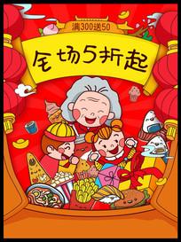 零食全场五折手绘海报