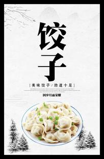美味饺子宣传海报