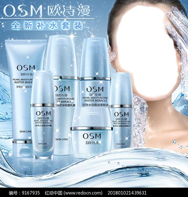 欧式化妆品海报PSD分层图片