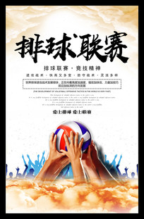 排球联赛海报设计 PSD