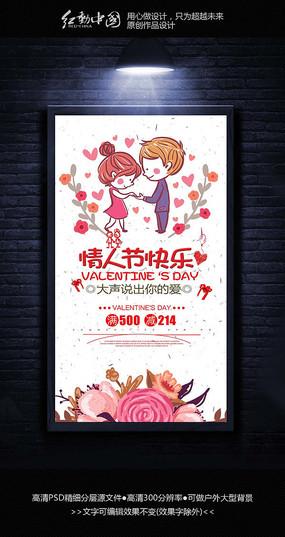 情人节快乐节日活动海报