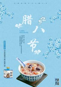 清新蓝色腊八节海报设计