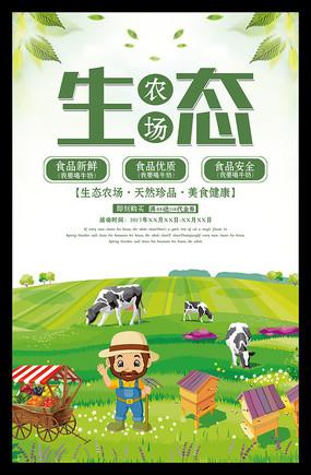 生态农场宣传海报