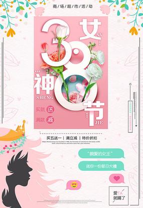 时尚创意妇女节女神节海报