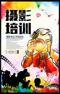 水彩摄影培训招生海报设计