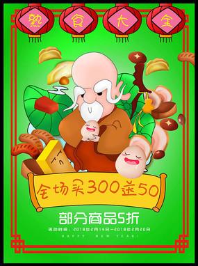 熟食大全手绘寿星海报