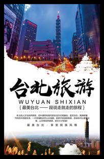 台北旅游宣传海报
