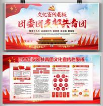 团委团支部共青团文化宣传展板