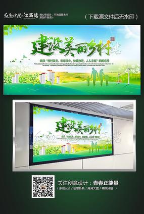 新农村建设宣传海报设计