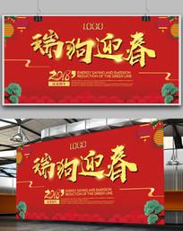 喜庆2018狗年春节背景海报