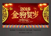 喜庆2018金狗贺岁海报