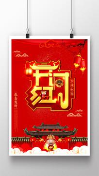 喜庆开门红海报设计